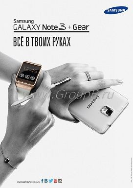 Samsung GALAXY Note 3 и GALAXY Gear